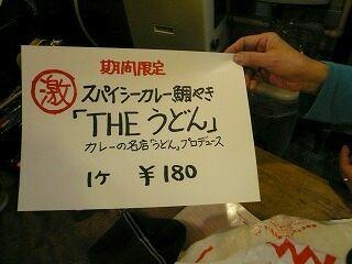 647 ダカーポ THEうどん POP