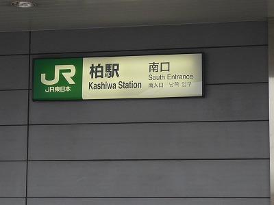 669 太郎カレー 柏駅