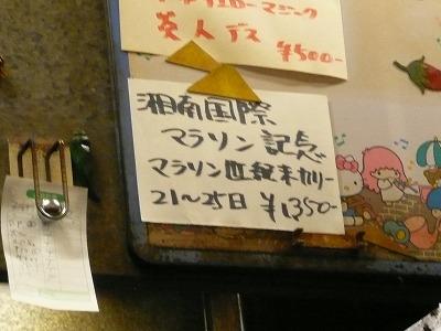 114 ビッグサー 湘南国際マラソンPOP