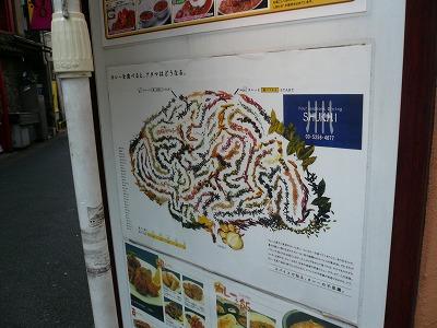 671 酒季 脳味噌