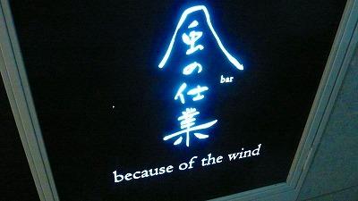 693 風の仕業