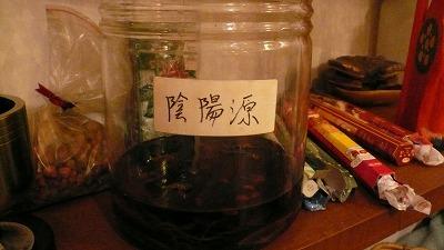 287 ガネー舎 薬膳酒