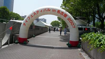20070526 名古屋タイフェス
