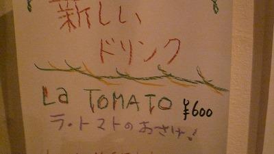 658 スパイスバンク ラトマト