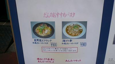和伊麺茶処だん
