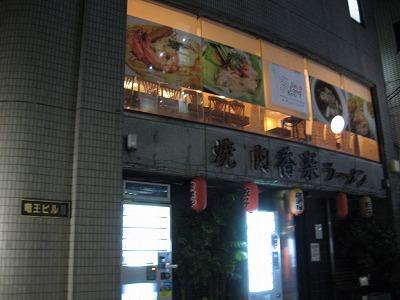 763 新東記