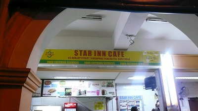 774 StarInnCafe