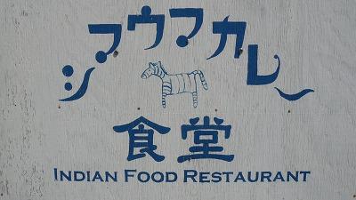 815 シマウマカレー食堂