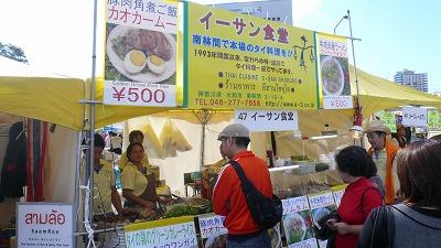 825 横浜タイフェスティバル イーサン食堂