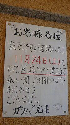 832 ガラム2 閉店