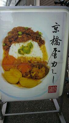 839 京橋屋カレー