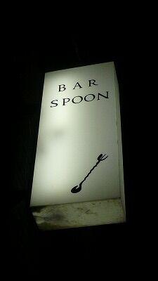 867 Spoon