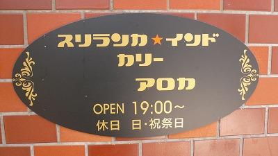 887 森瀧 アロカ