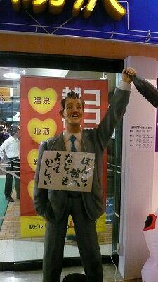 888 いまい ぽんしゅ館