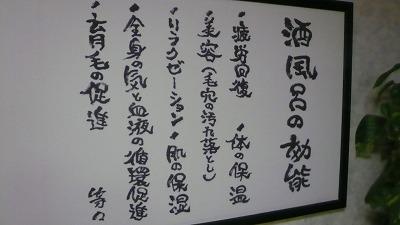 888 いまい 日本酒風呂