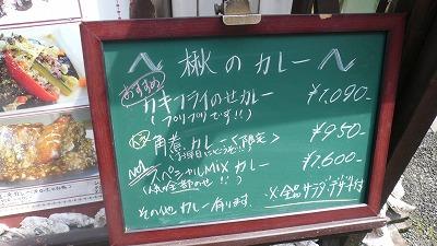 891 ひさぎ メニュー