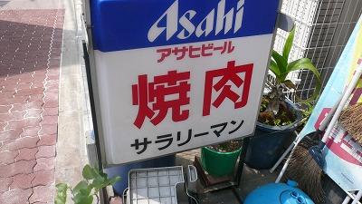 893 zakuro 焼き肉サラリーマン