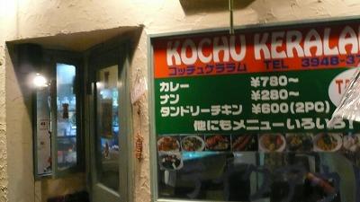 837 KochuKeralam