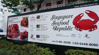 925 SngaporeSeafoodRepublic