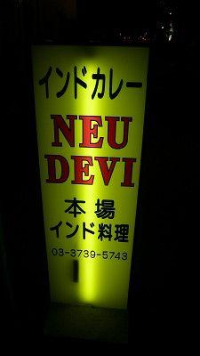 930 NeuDevi