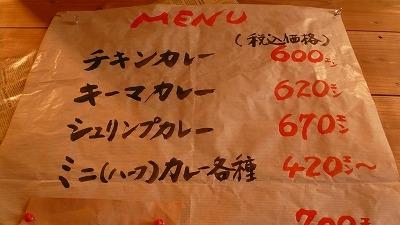 931 小林カレー メニュー