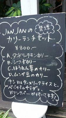 933 JanJan メニュー