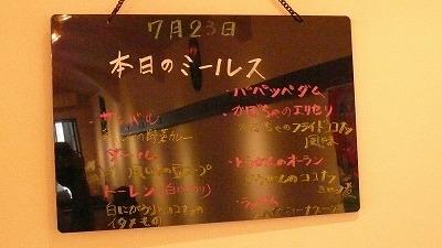 934 ケララの風 メニュー