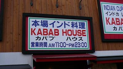 937 KababHouse