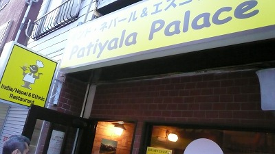 940 PatiyalaPalace