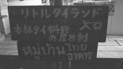 941 バーンウエンター リトルタイランド