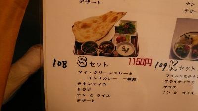 944 namaste メニュー