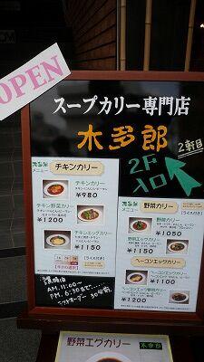 950  木多郎