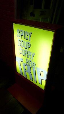 965 TRIP