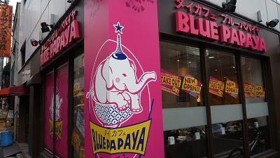 969 BluePapaya