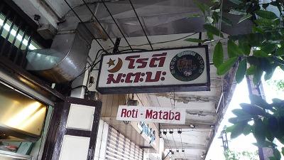 998 MatabaRoti