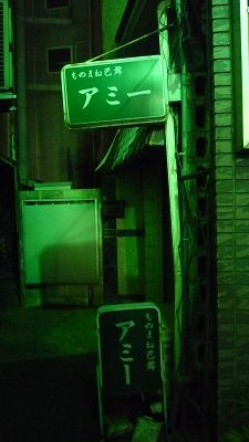 1009 CaravanSarai 東中野4