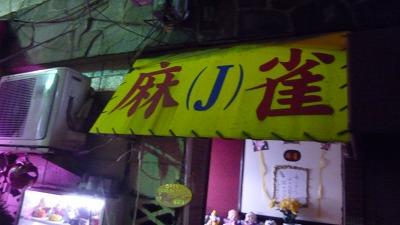 1009 CaravanSarai 東中野5