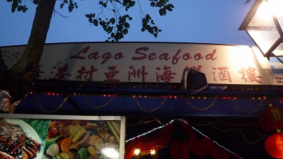 1004 LagoSeafood