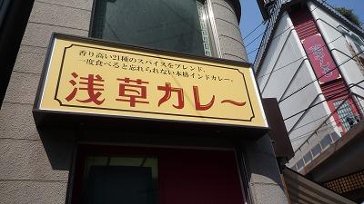 1011 夢屋 浅草カレー