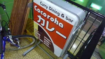 1013 cocoroha