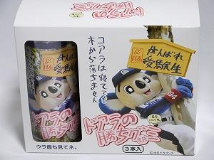ドアラのお菓子22