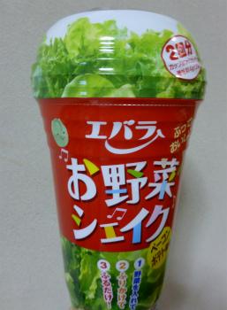 野菜シェイク1