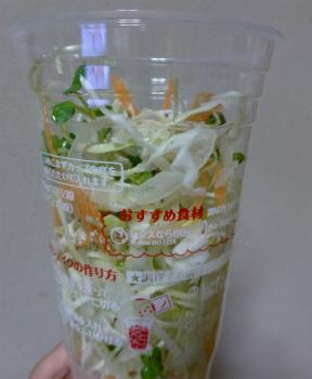 野菜シェイク3