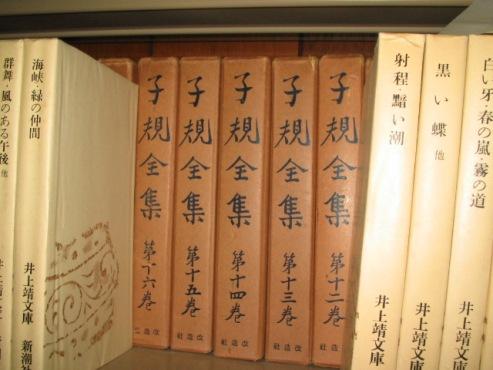 片隅に追いやられる「子規全集 全22巻」 昭和4年 改造社発行