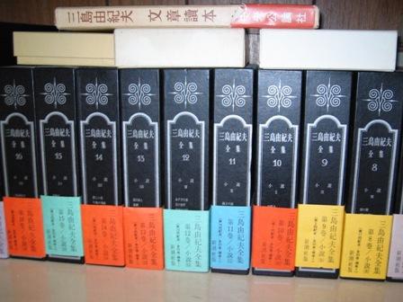 三島由紀夫全集(元版) 正字・正かな(旧漢字・旧かな)