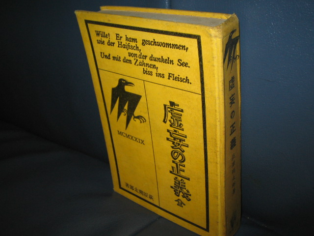 萩原朔太郎著『虚妄の正義』(第一書房刊・昭和十二年第五刷)