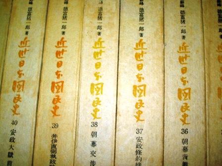 徳富蘇峰著「近世日本国民史」全100巻
