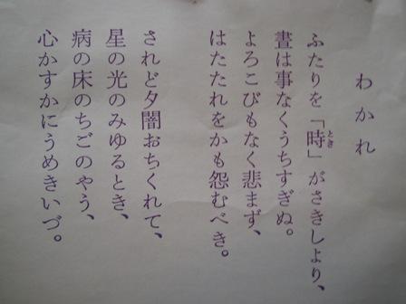 上田敏の訳詩集「海潮音」の一節