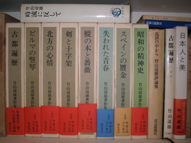 竹山道雄は現代でも日本人の必読書