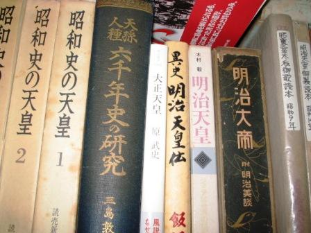 天孫人種六千年史の研究 (昭和2年初版)画像は昭和3年刊